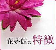 花夢館の特徴